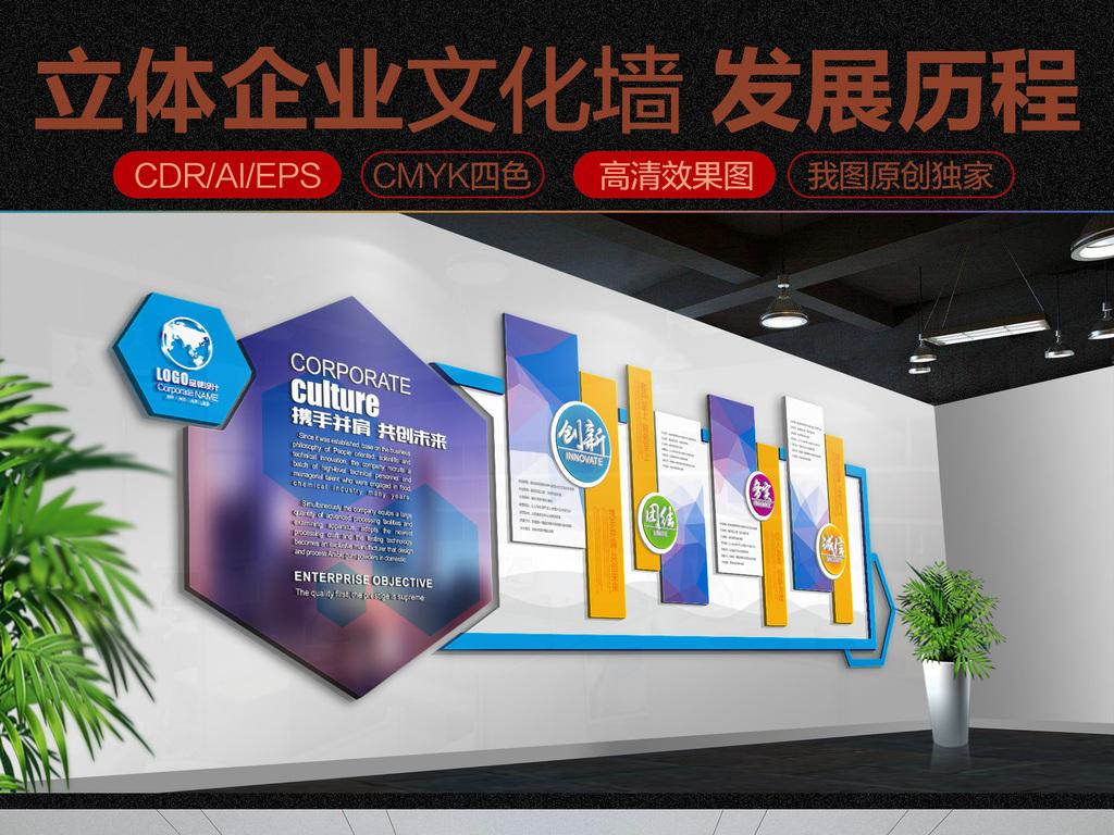 业文化墙办公室形象墙图片下载cdr素材 形象墙图片
