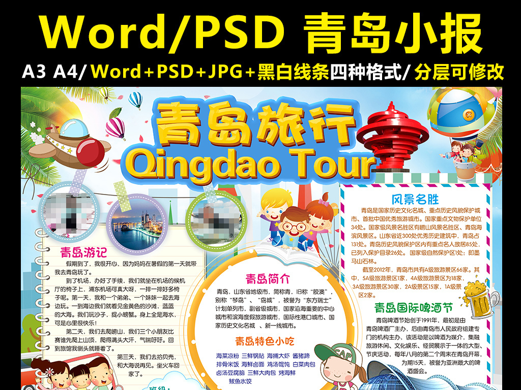 青岛小报暑假旅游旅行手抄报城市电子小报
