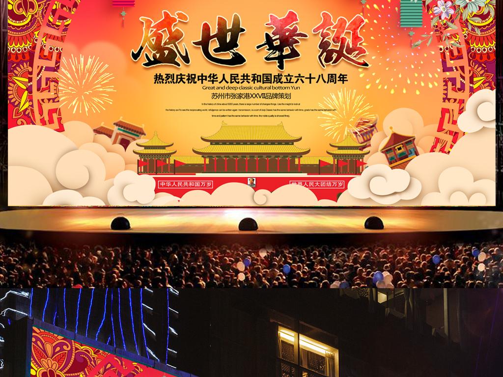 创意手绘国庆节宣传海报展板