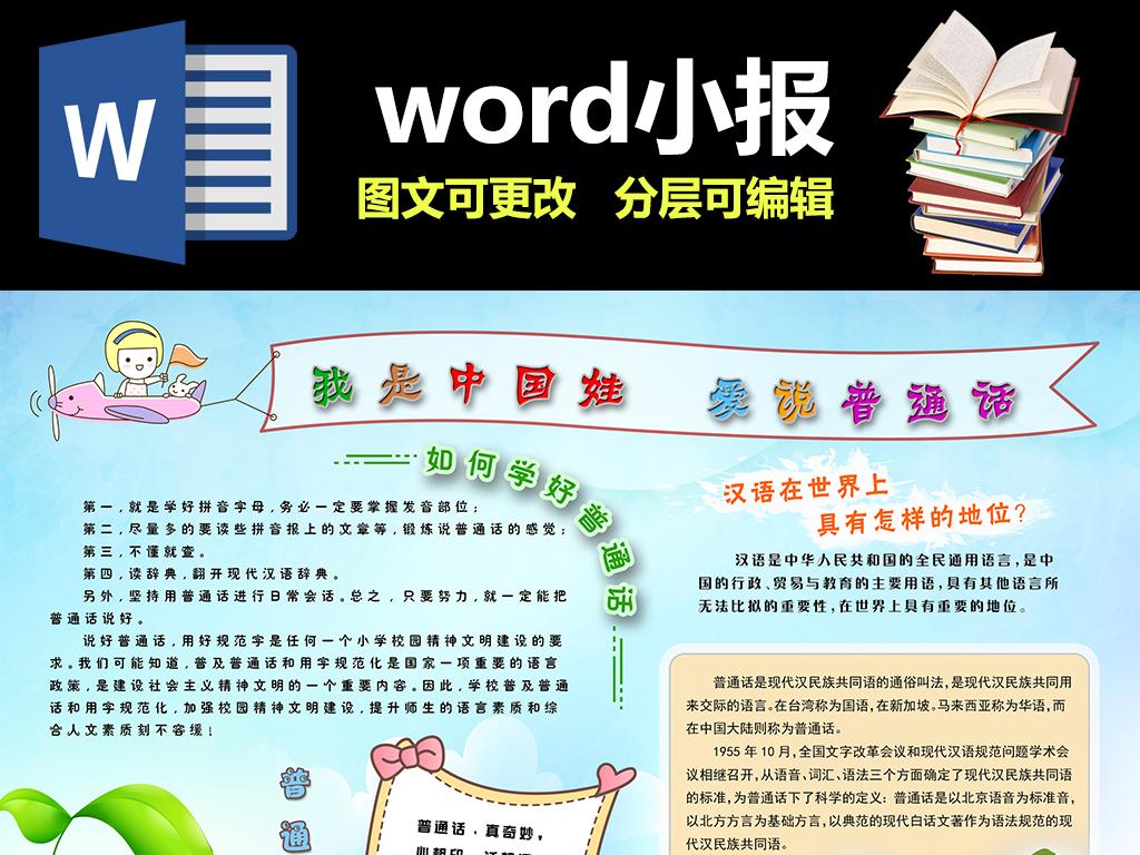 a3a4学说普通话word电子小报模板