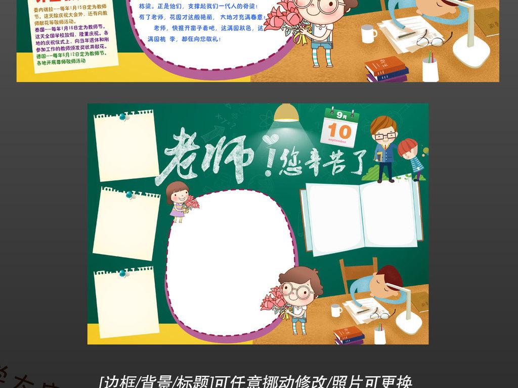 psd感恩感谢教师节910手抄报电子小报模板边框