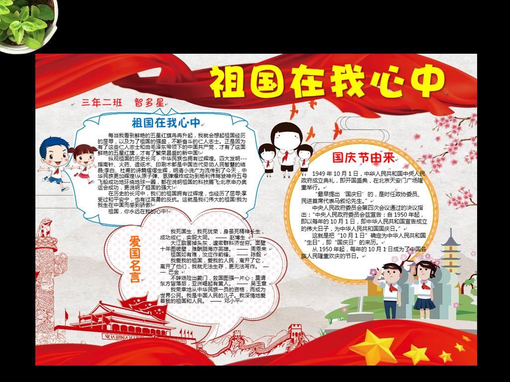 学生爱国党建国庆word小报中国梦手抄报