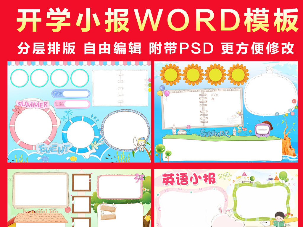 word小报空白电子小报模板合集图片下载doc素材