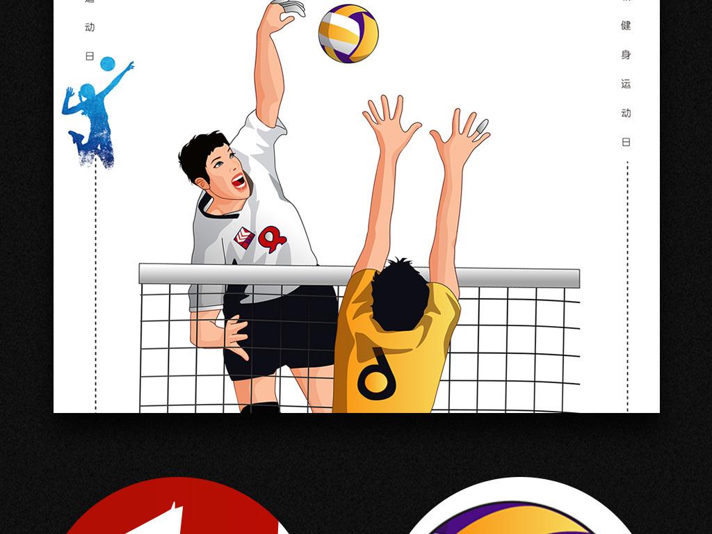 手绘排球海报模版 排球海报设计素材