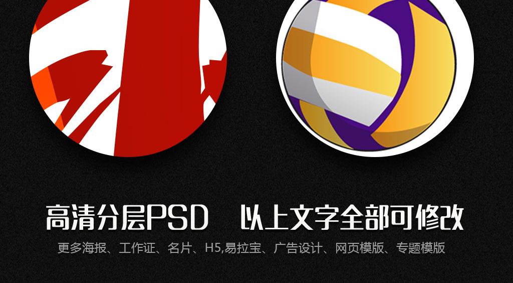 手绘排球海报模版|排球海报设计素材