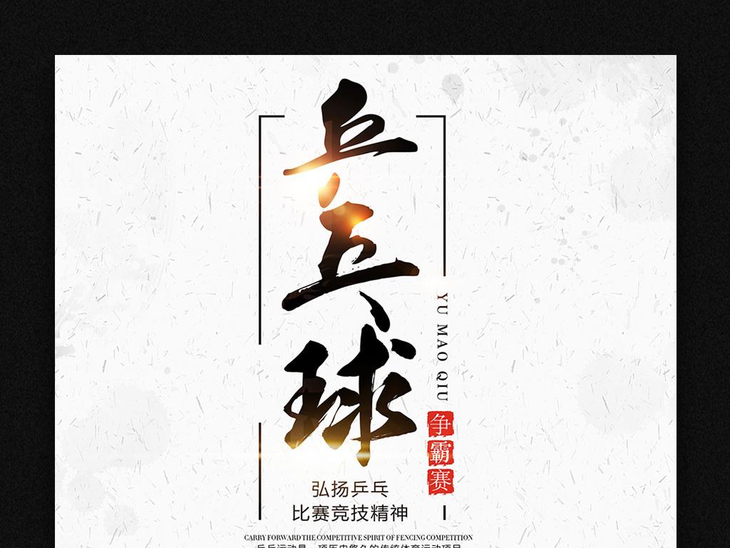 中国风乒乓球海报|乒乓球招新海报模版图片设计素材图片