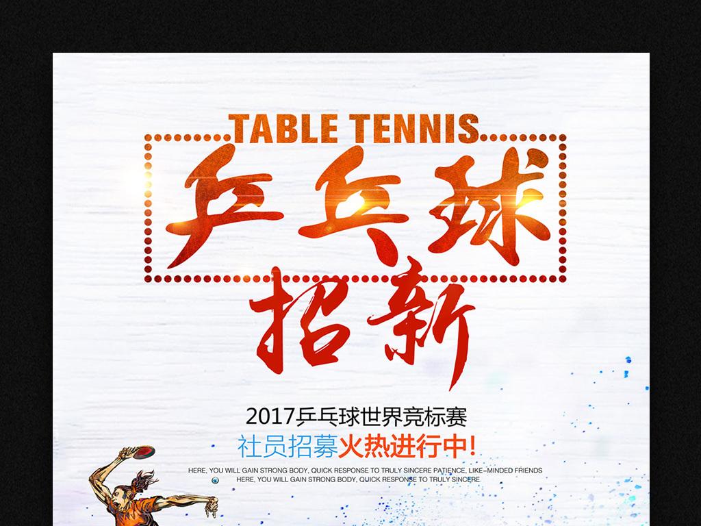 乒乓球协会社团招新海报图片设计素材_高清psd模板(.图片