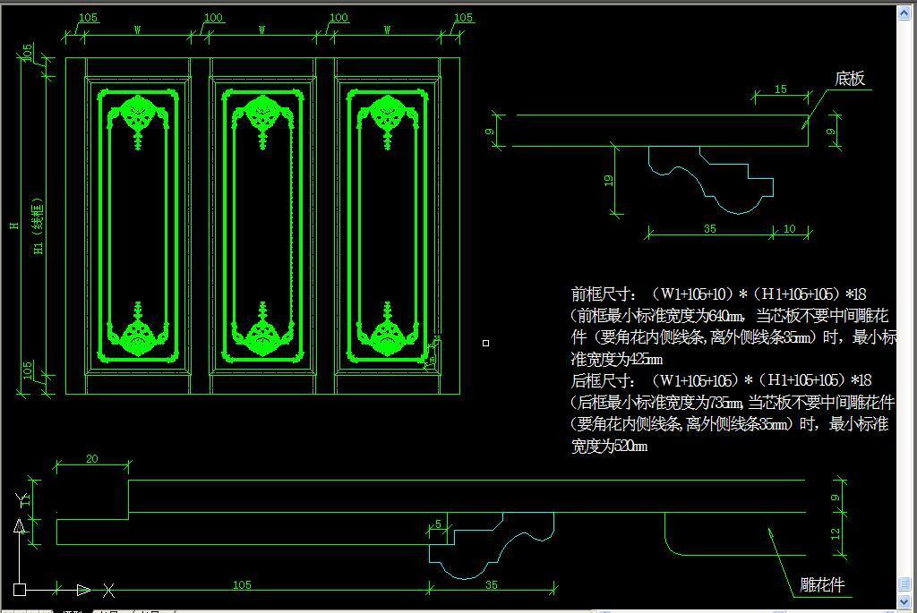 经典系列护墙板cad结构图剖面安装图
