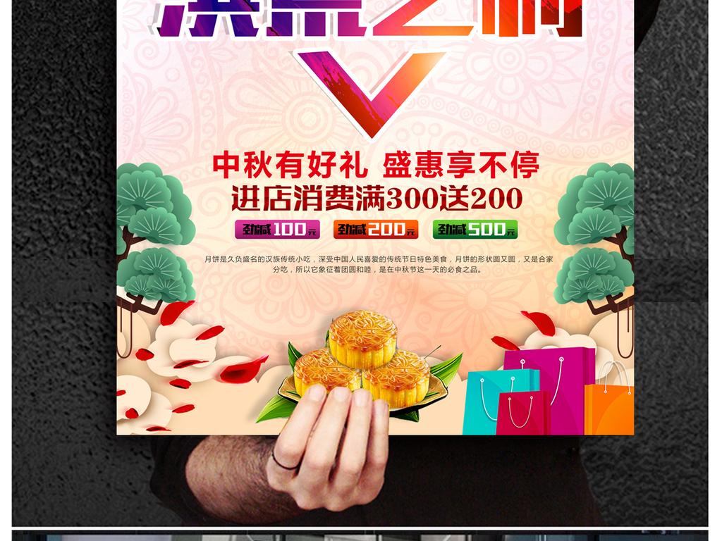 手绘炫酷迎中秋庆国庆促销海报设计