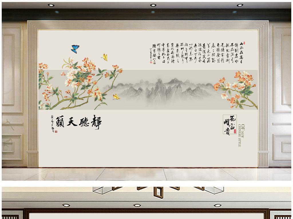 中式山水花卉背景墙图片