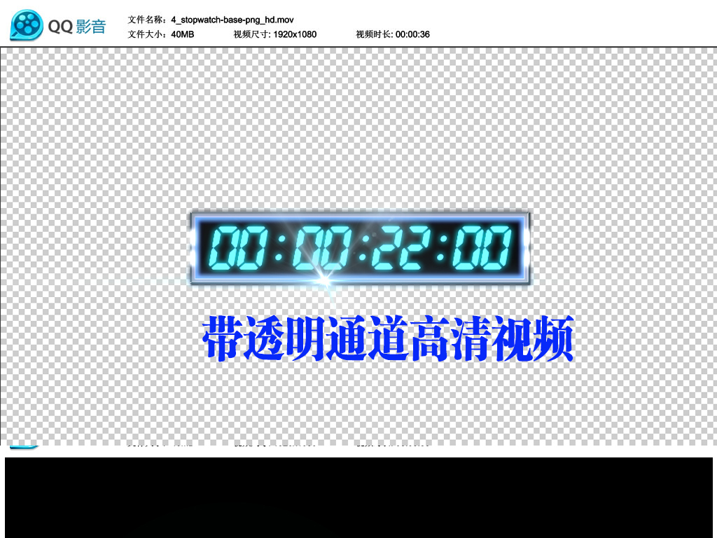 电子时钟数字秒表边框带透明通道高清视频