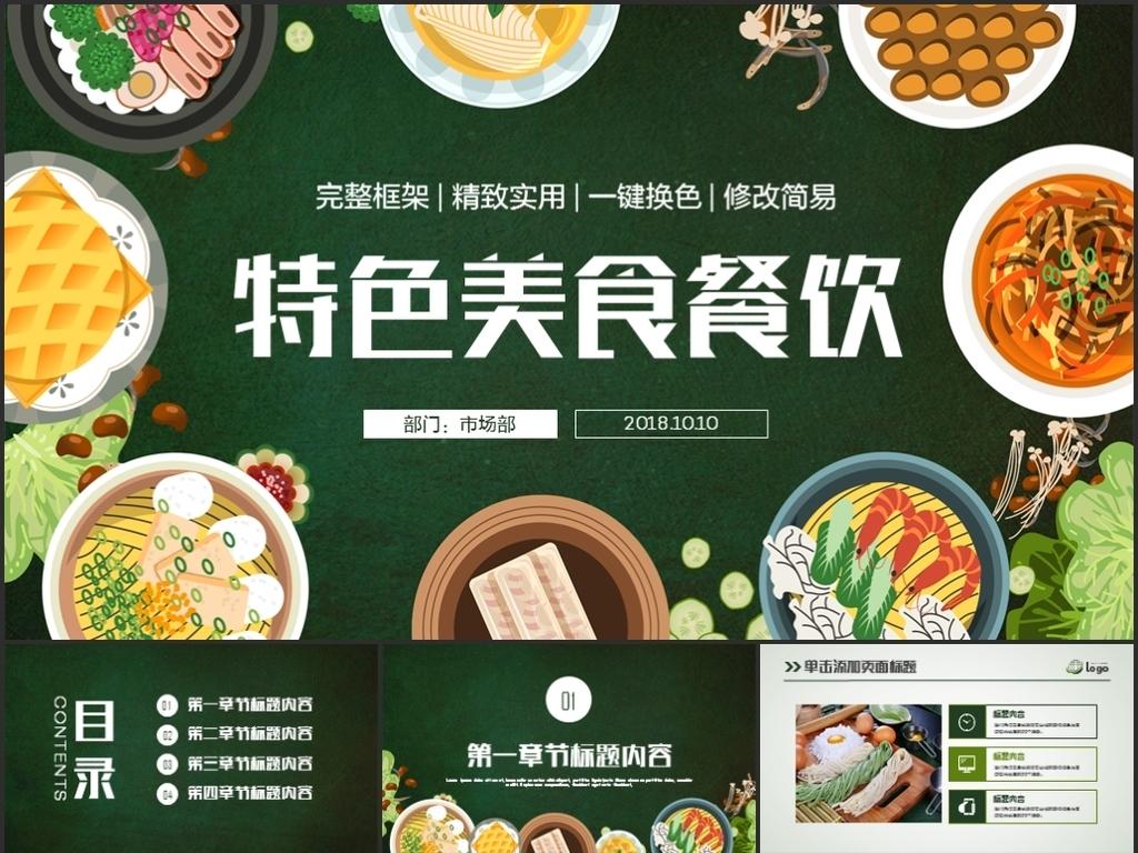 ppt模板 商务通用ppt模板 商务ppt > 美食食物美味特色小吃餐饮酒店