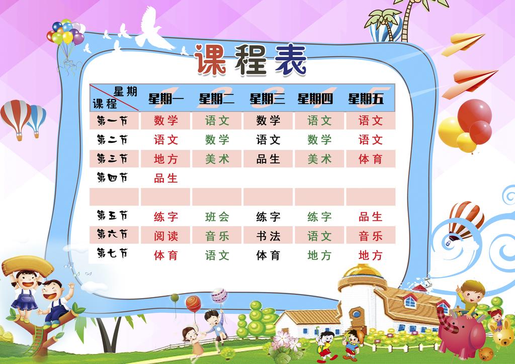 通边框背景儿童小学生课程表psd模板