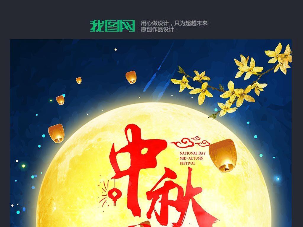创意水彩国庆中秋双节促销海报