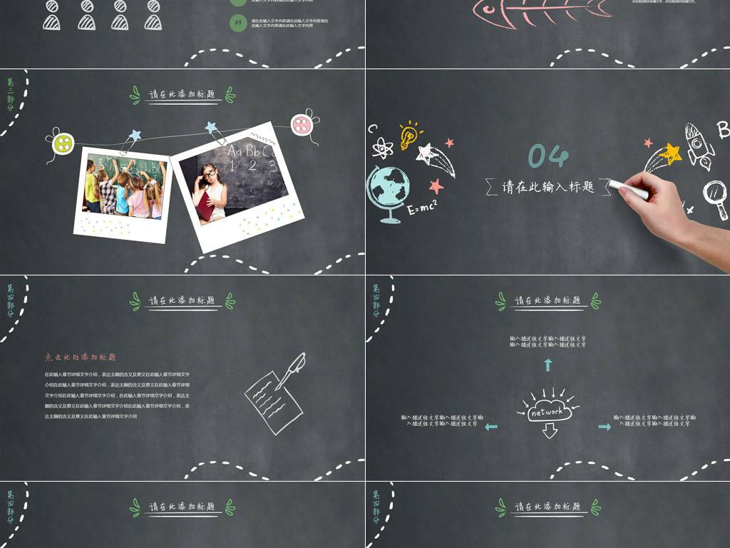 [快乐教师节]黑板手绘课堂教学课件ppt模板