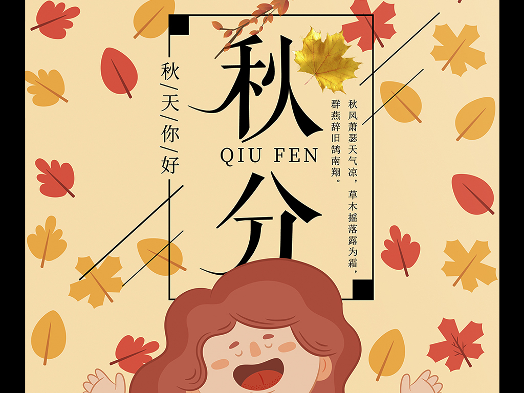 手绘二十四节气秋分海报