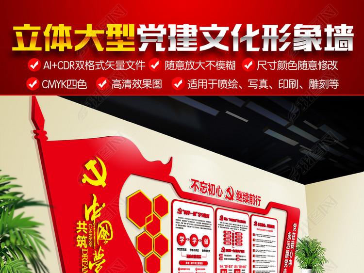 党建文化墙设计党员之家活动室效果图