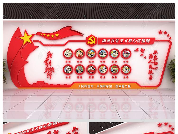 社会主义核心价值观展板宣传栏文化墙设计