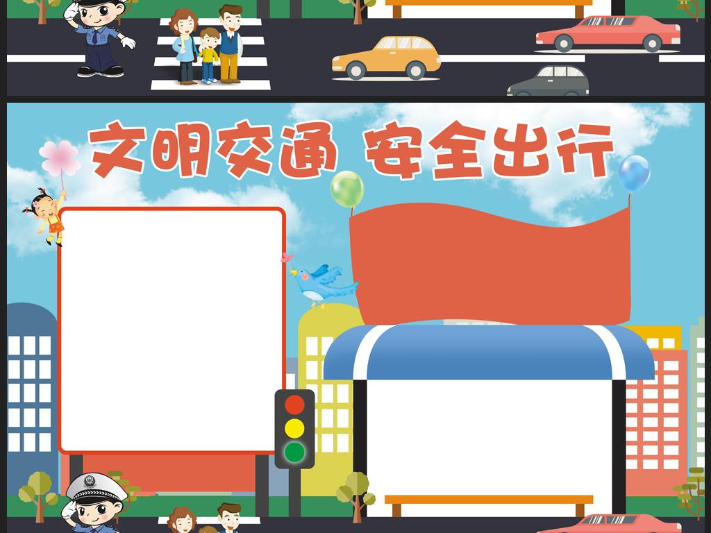 交通安全伴我行小报校园安全手抄电子小报图片下载docx素材 交通安图片