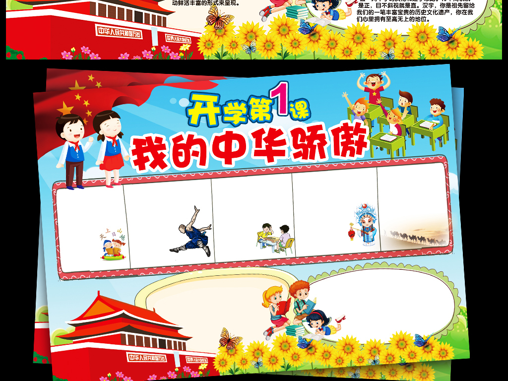 开学第一课小报中华骄傲手抄报电子小报模板