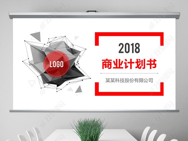 2018时尚抽象公司简介商业计划书ppt