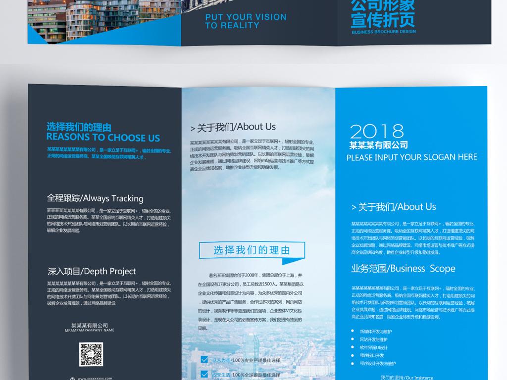 蓝色科技企业三折页宣传册模版