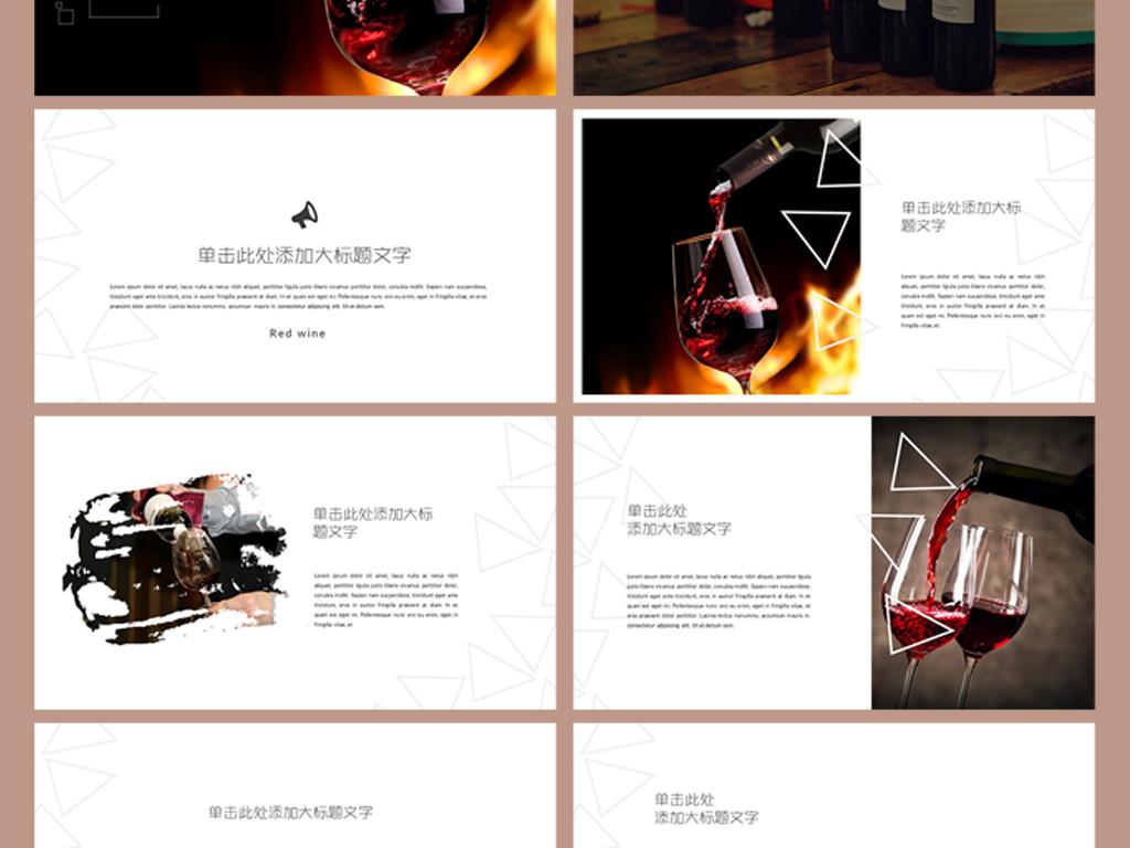 时尚高端葡萄酒红酒品牌介绍ppt模板图片