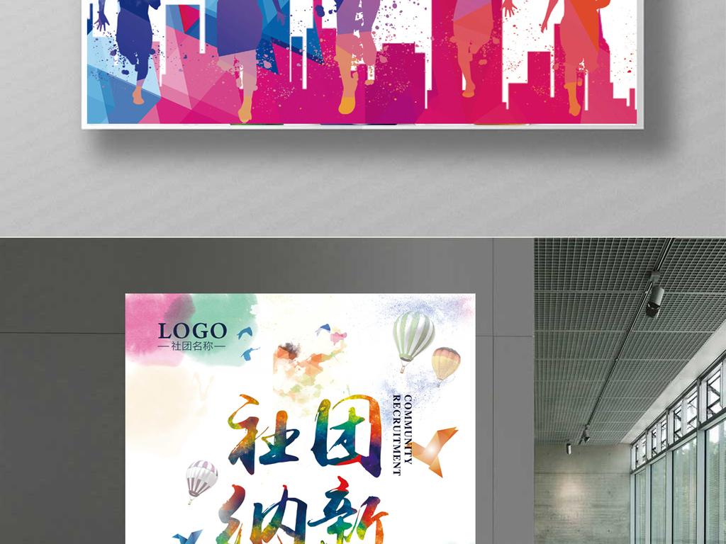 水彩手绘青春校园招聘社团纳新招新海报图片设计素材