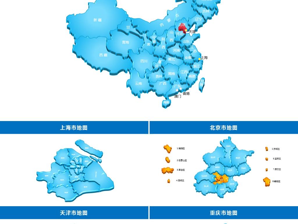 中国地图省直辖市自治区地图PPT模板素材