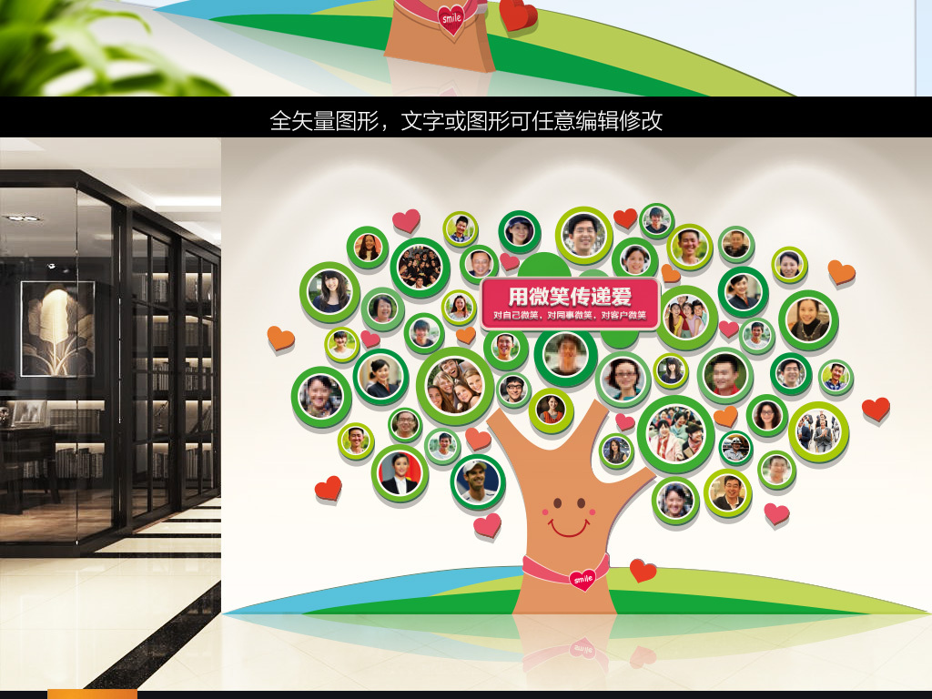 绿色大树笑脸墙微笑服务文化照片墙图片