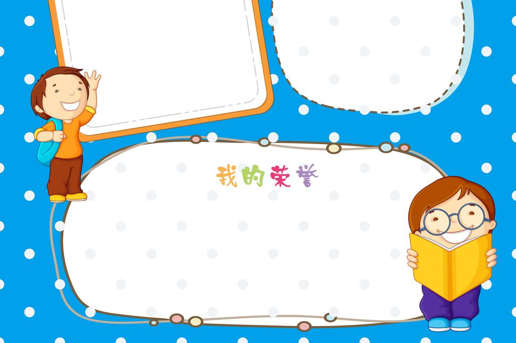 幼儿海报边框手绘