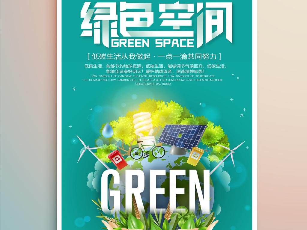 海报设计 招聘|多用途海报 公益海报 > 绿色空间创意字体环保公益海报