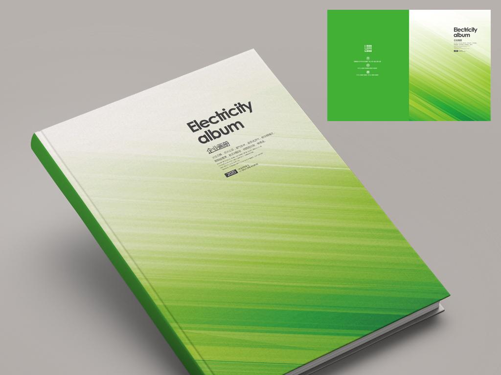 平面|广告设计 画册设计 企业画册(封面) > 绿色清爽环保产品宣传册图片