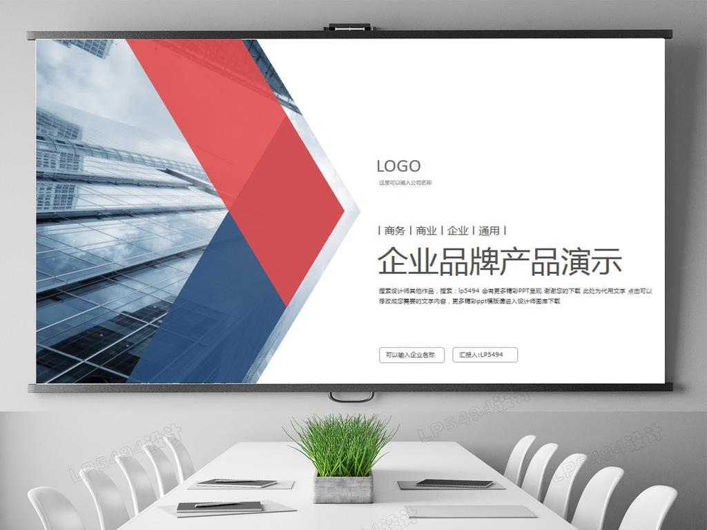 大气红蓝扁平商务企业品牌宣传ppt模板图片