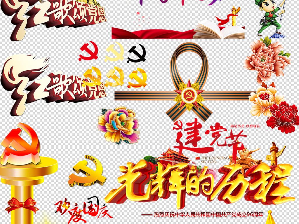 国庆节中国国旗天安门人民大会堂背景素材