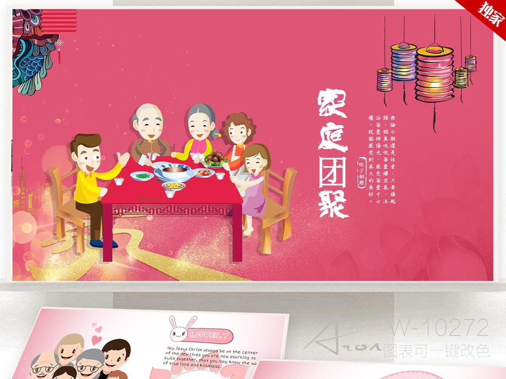 家庭团聚团圆饭纪念册电子相册ppt模板图片