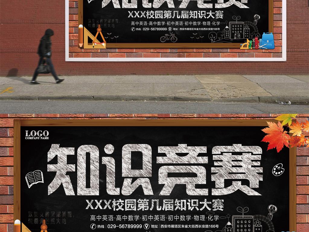 关于知识竞赛的宣传海报-竞赛宣传海报-图怪兽