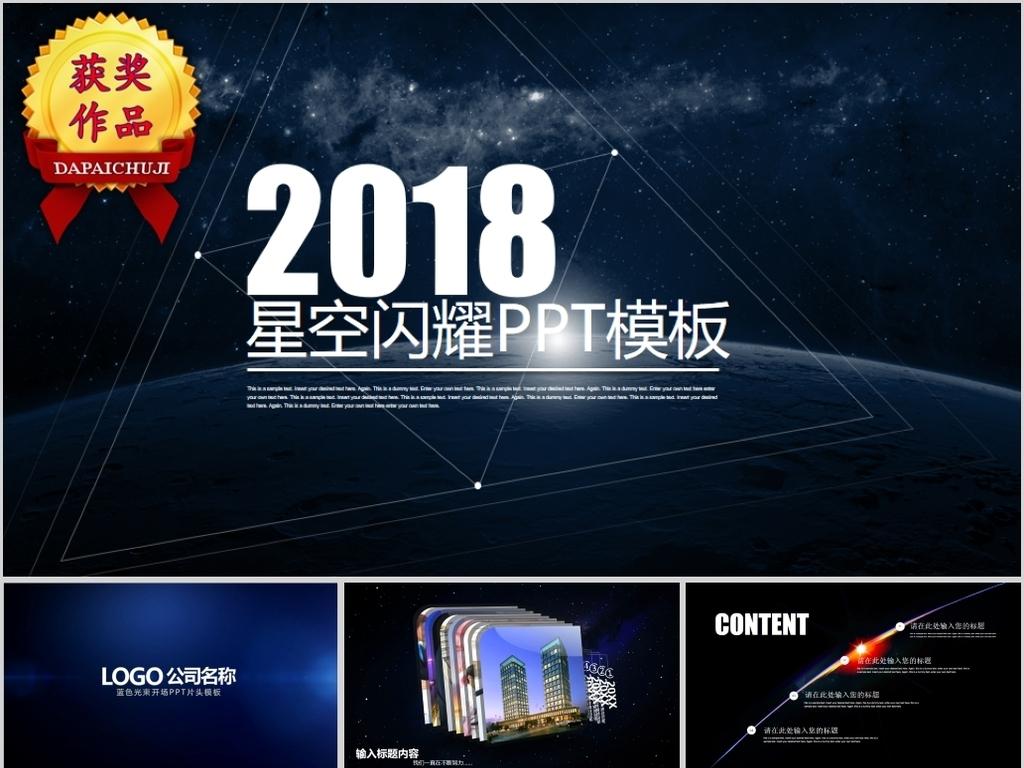 【p】动画开场震撼星空科技商务通用ppt模板(50)图片