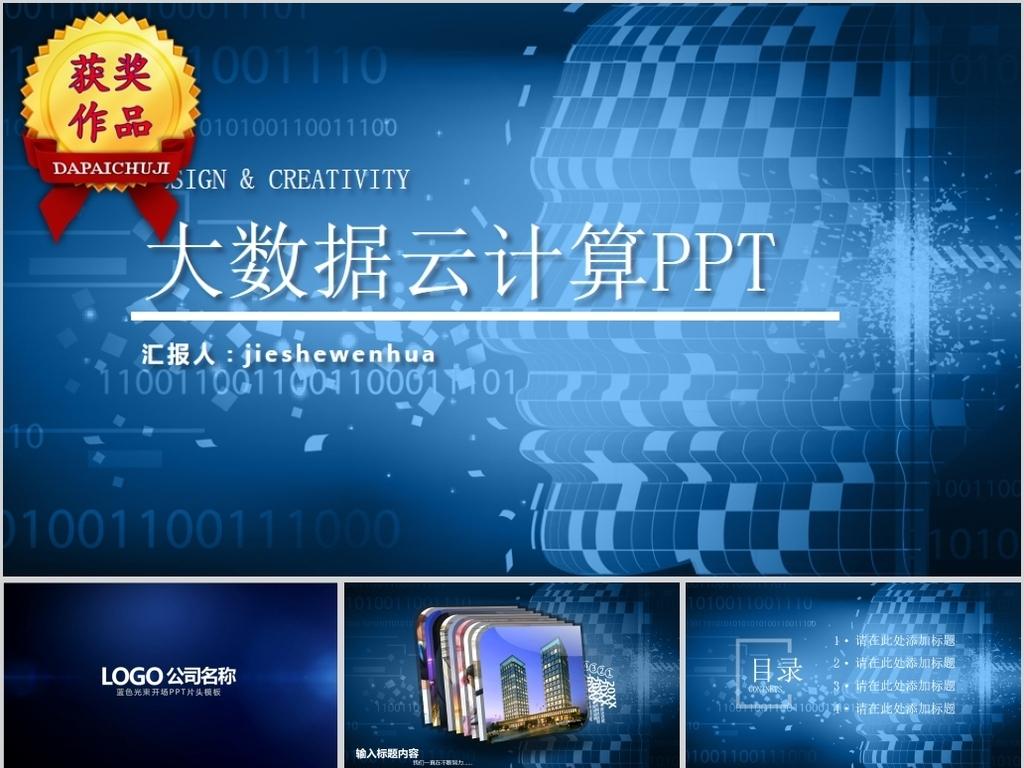 【p】动画开场震撼星空科技商务通用ppt模板(30)图片