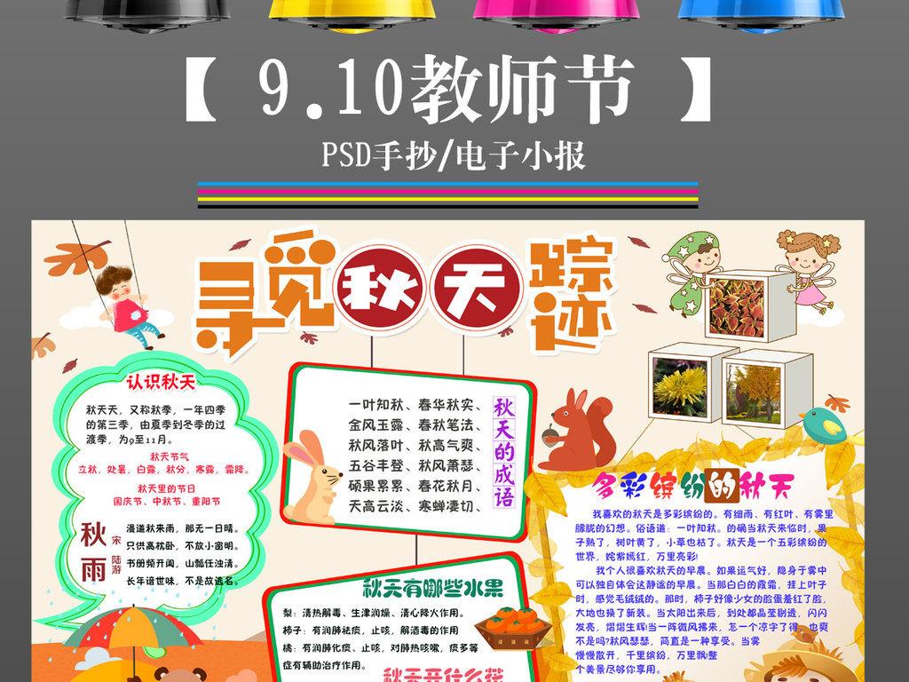 我喜欢秋天的故事秋游电子手抄报旅游季节小报边框
