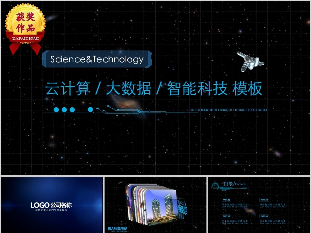 【p】动画开场震撼星空科技商务通用ppt模板(11)图片