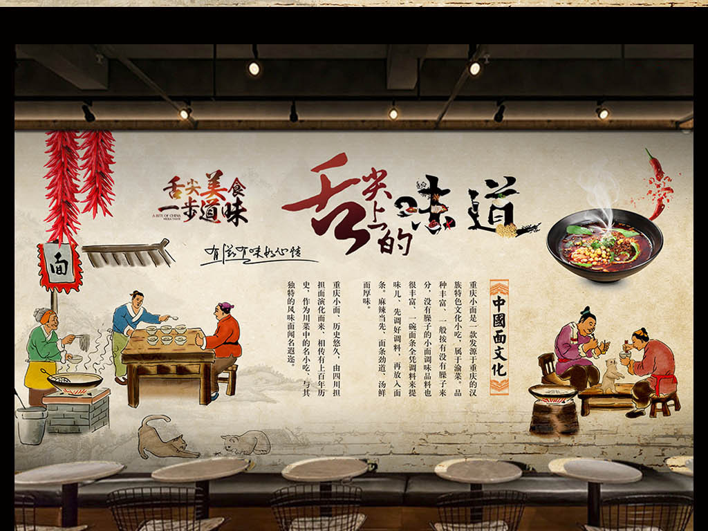 手绘传统重庆炸酱面小面背景墙壁画(图片编号:)_酒店
