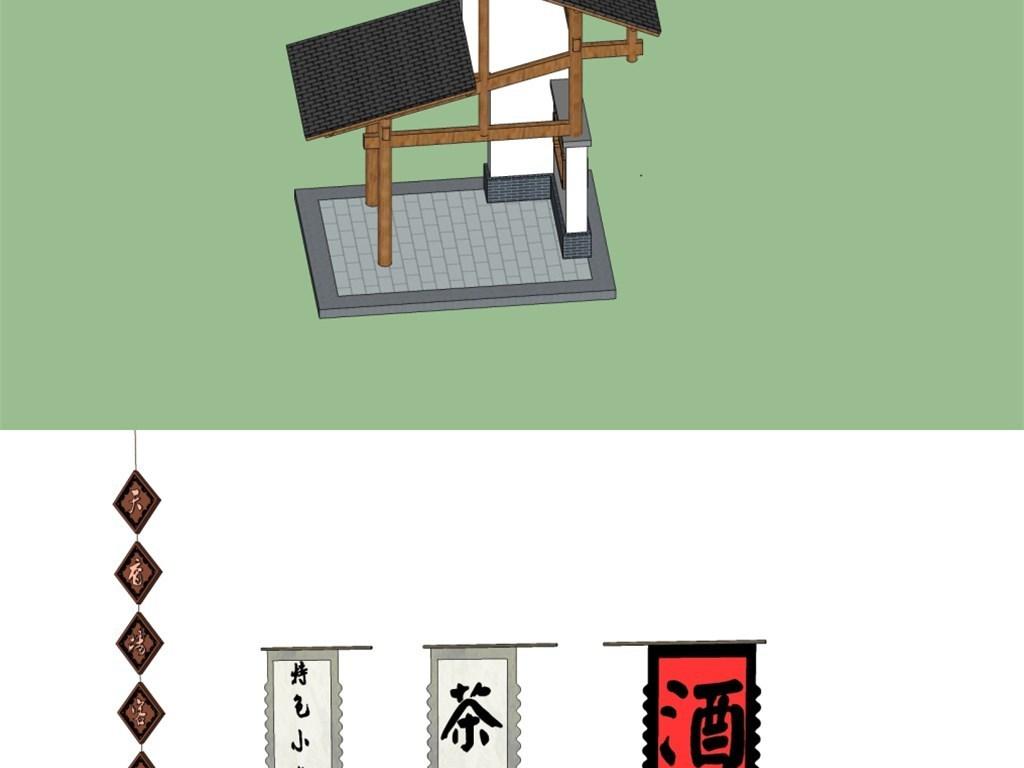 美丽乡村标识牌和中式店招牌特色小吃茶酒图片