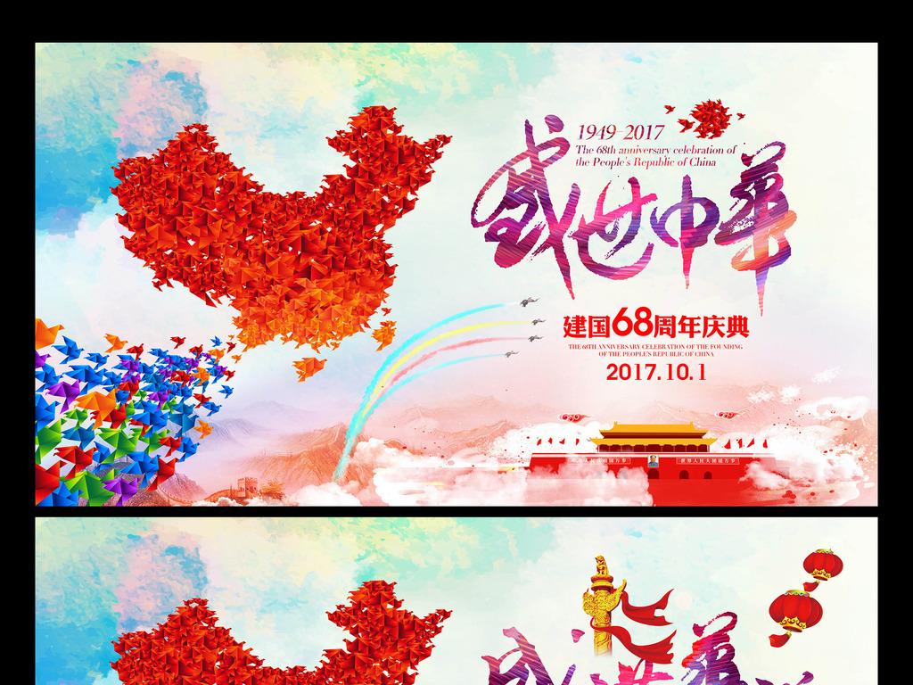 国庆节68周年盛世中华展板海报