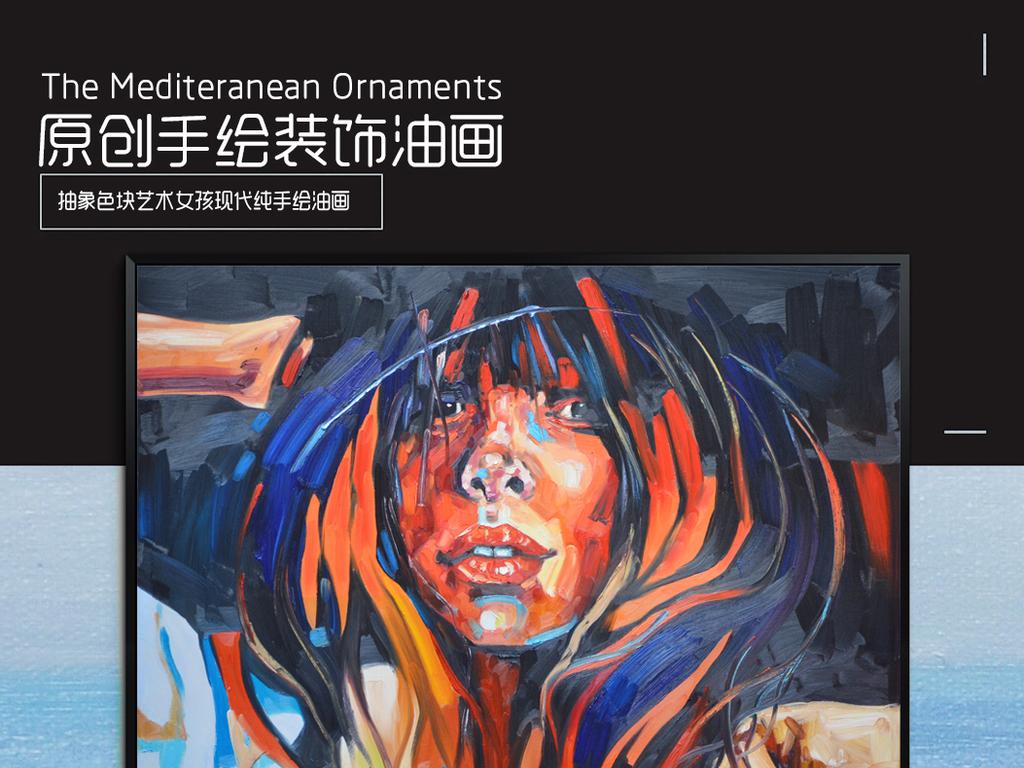抽象色块艺术女孩现代纯手绘油画
