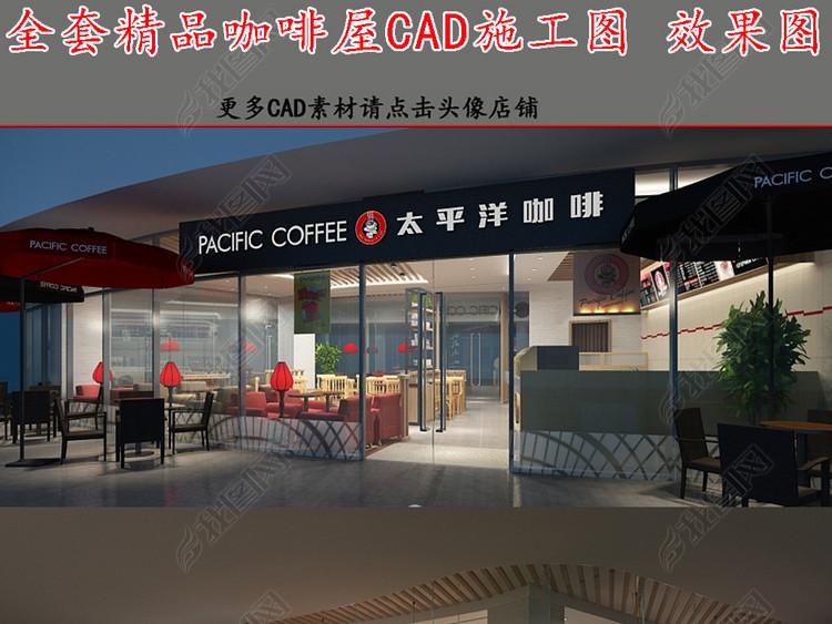 全套咖啡店CAD施工图效果图