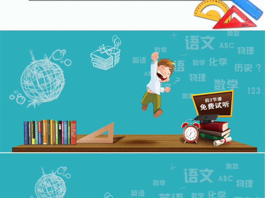 暑期领跑新学期教育机构培训招生海报平面广告... _六图网手机版