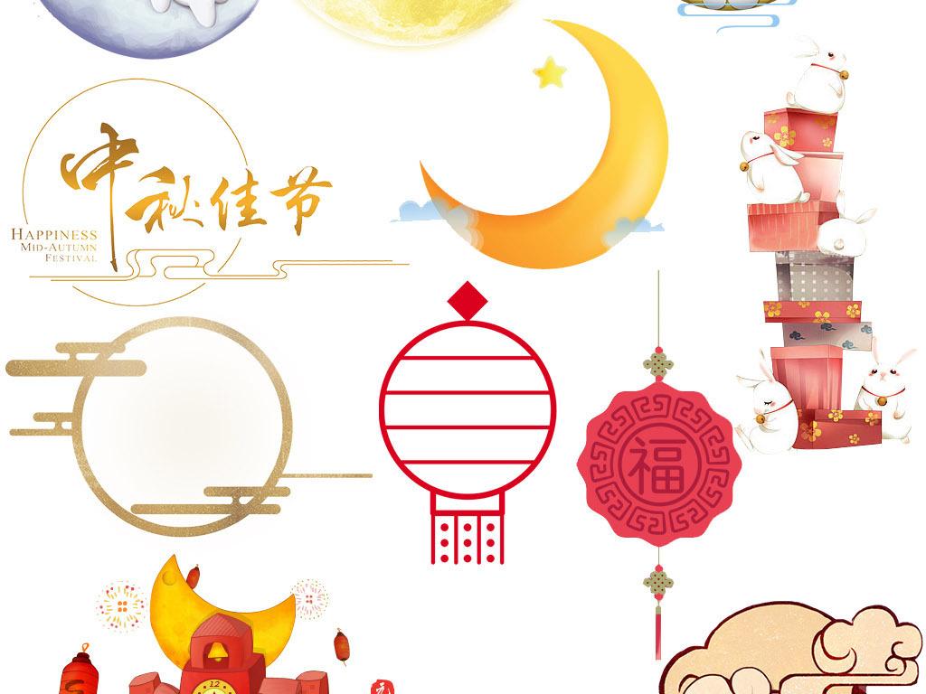 中秋节月饼灯笼月亮嫦娥玉兔圆月元素大全