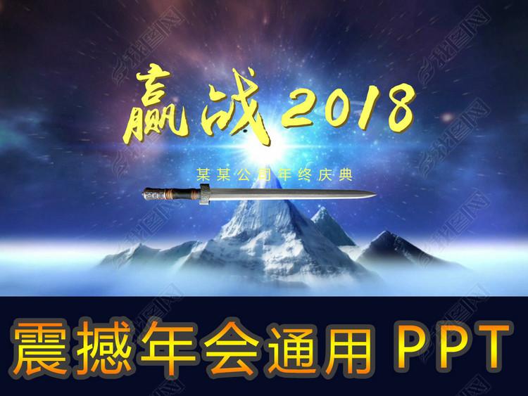 2018公司年会开场PPT模板震撼视频