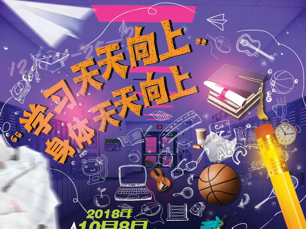 创意手绘快乐开学季社联新生联欢会创意海报